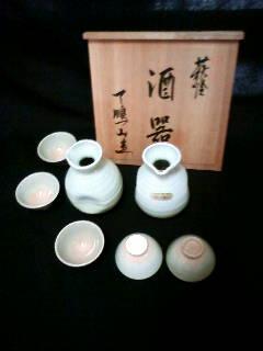 酒器 萩焼 椿窯 天鵬山