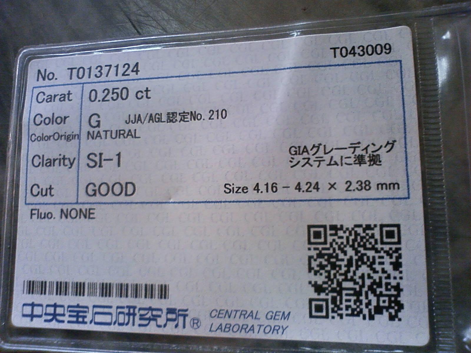ダイヤ ルース 0.250 G SI1 G \15,000
