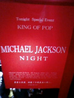 マイケル追悼イベント