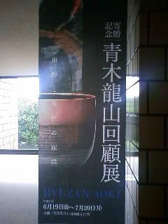 青木龍山回顧展