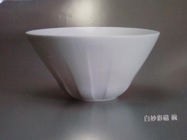 白妙彩磁 碗 庄村久喜作